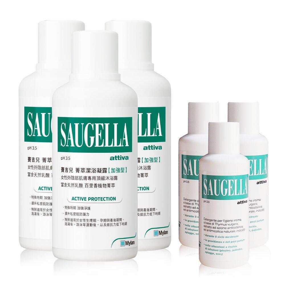 【Saugella賽吉兒】菁萃潔浴凝露-加強型(500mlX3)加贈加強50mlX3