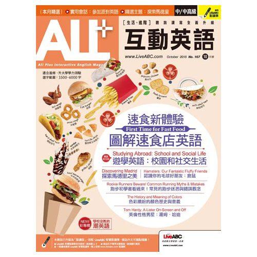 電子雜誌 ALL+互動英語 第2018年10月號No.167期