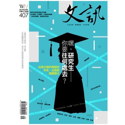電子雜誌 文訊雜誌 第407期