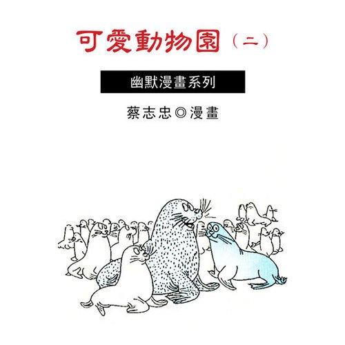 電子書 可愛動物園02