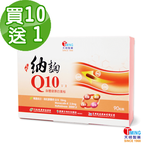 【天明製藥】10送1~納麴Q10素食膠囊-大心活力組 (90顆/盒)