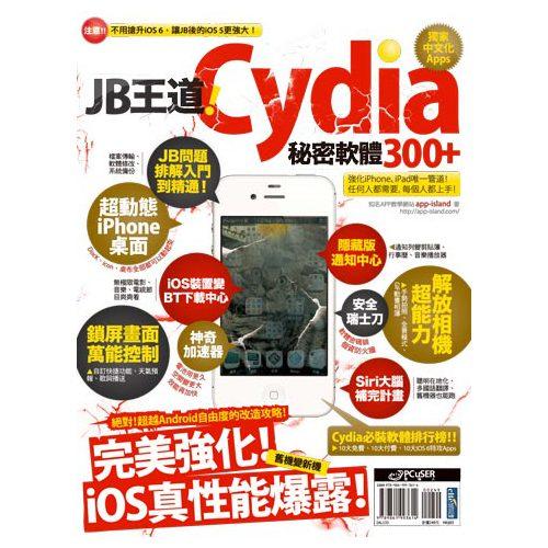 電子書 JB王道!Cydia秘密軟體300+