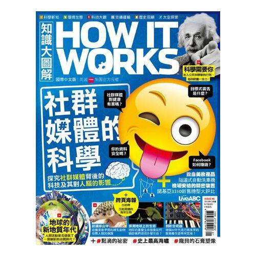 電子雜誌 HOW IT WORKS知識大圖解國際中文版 第2018年1月號No.40期
