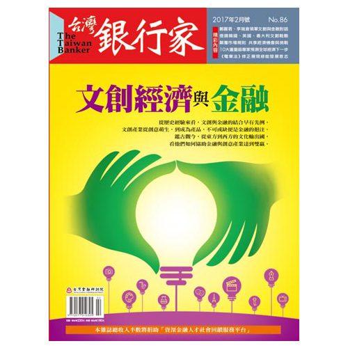 電子雜誌台灣銀行家雜誌 第86期