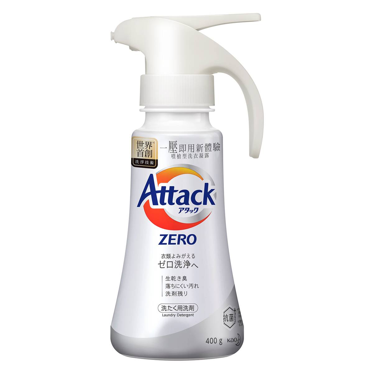 AttackZERO超濃縮噴槍型洗衣凝露400G 【康是美】