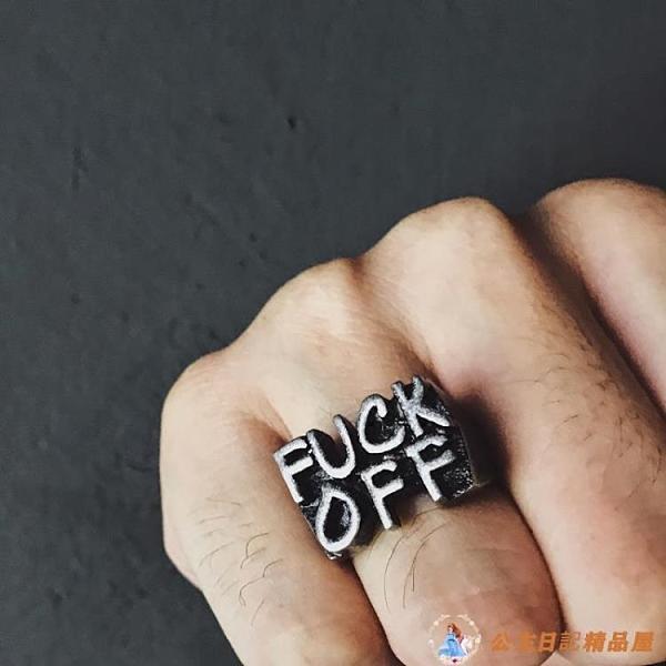 男戒指美式經典復古阿美咔嘰搖滾嘻哈說唱機車刻字母夸張男女戒指環【公主日記】