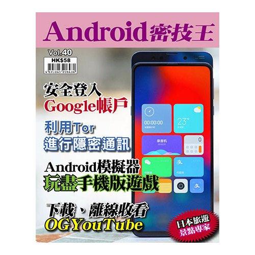 電子雜誌 Android 密技王 第Vol.40期