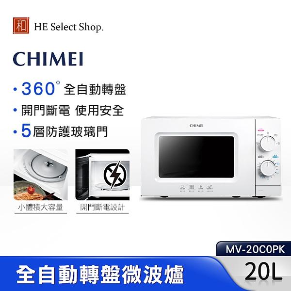 CHIMEI奇美 20公升 全自動轉盤 機械式 微波爐 MV-20C0PK