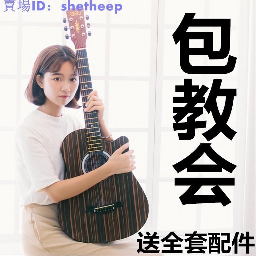 【居家用品】41寸38寸初學者民謠木吉他學生練習青少年入門男女練習新手