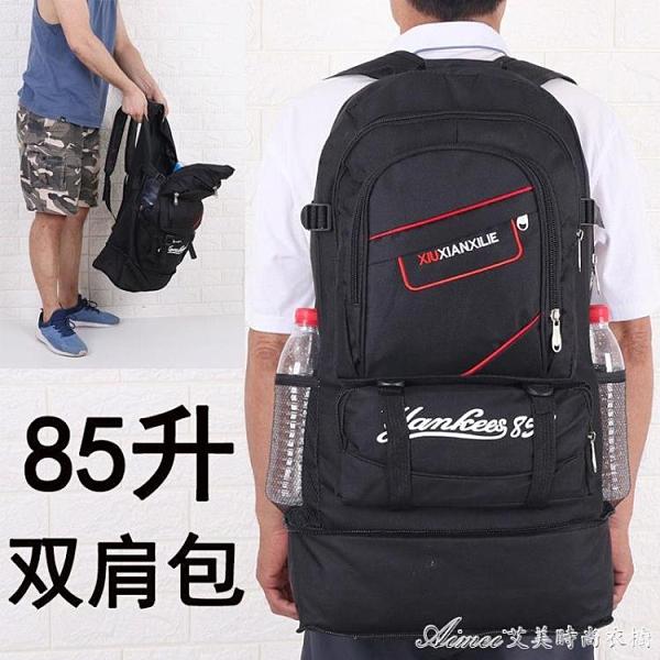 登山包新款85升雙肩包男式超大容量戶外運動登山包輕便旅游行李大背包 快速出貨