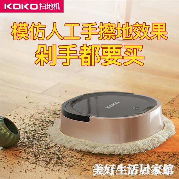 koko卡卡智慧掃地機器家用全自動擦地拖地機器人一體機洗地機