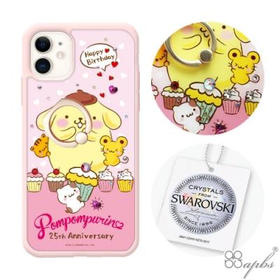 三麗鷗 iPhone 11 6.1吋施華彩鑽防摔指環扣手機殼-布丁狗吃蛋糕