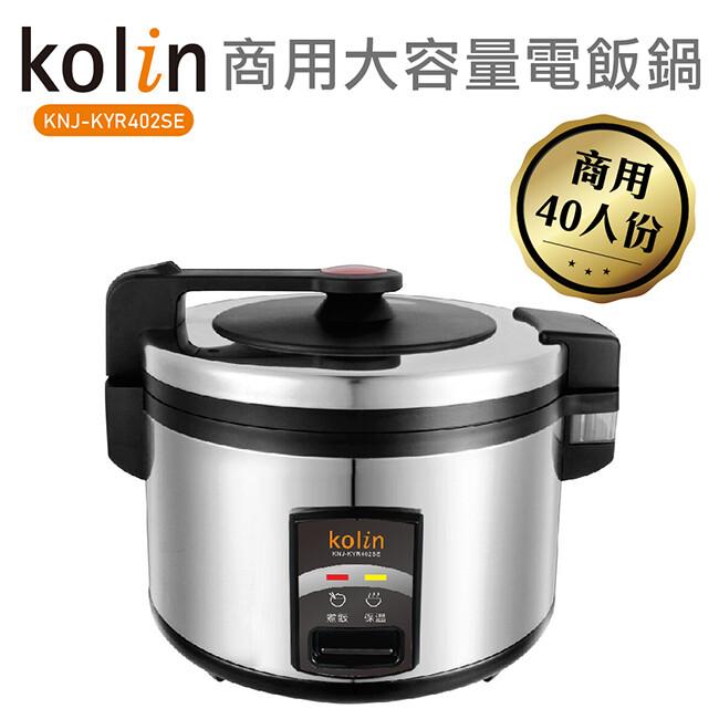 歌林kolin 商用40人份電子鍋knj-kyr402se