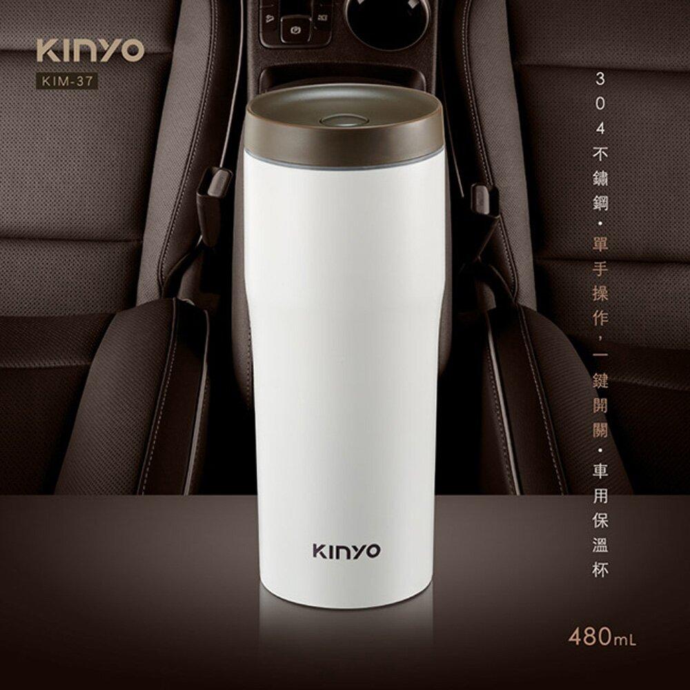 【KINYO】304不鏽鋼480ML車用保溫杯(KIM-37)