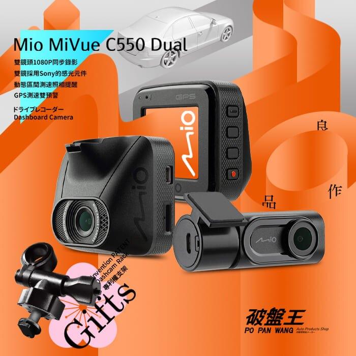 Mio MiVue C550 Dual GPS測速 雙鏡頭 行車紀錄器 【C550+A35=C550Dual】贈32G+後視鏡支架 雙SONY感光 破盤王 台南