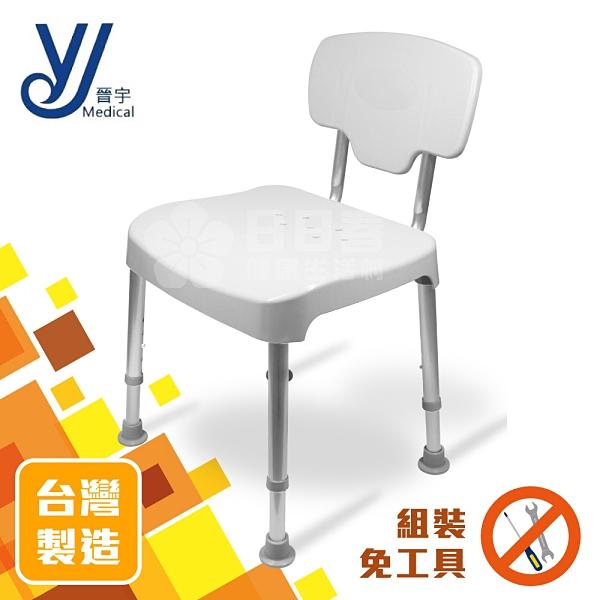 晉宇 高強度鋁合金 有背洗澡椅 (免工具組裝) 白色 A-0235A