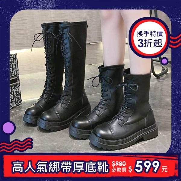 【限量現貨供應】馬丁靴.街頭個性綁帶厚底後拉鍊低跟中靴長靴(二款).白鳥麗子 出清