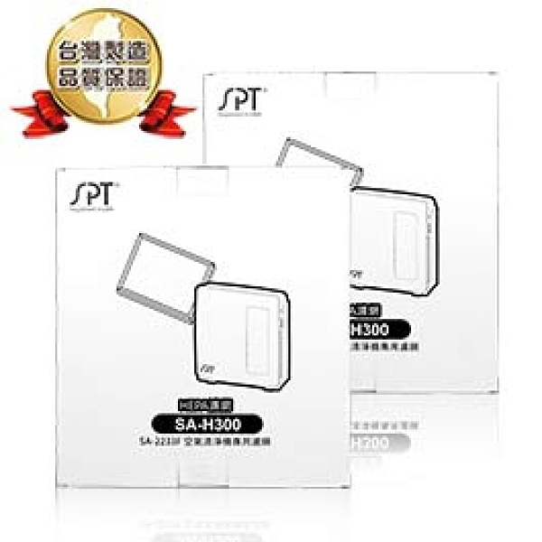 尚朋堂 空氣清淨機SA-2233F專用強效HEPA濾網SA-H300(2盒)