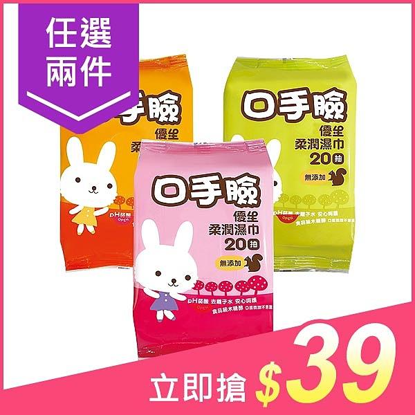 【任2件$39】US BABY 優生 口手臉柔潤溼巾(20抽) 顏色隨機出貨【小三美日】