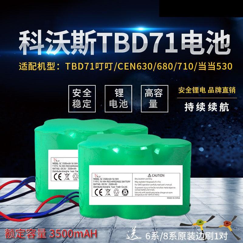 適用於科沃斯掃地機器人電池地寶叮叮CEN630/680 TBD71原廠配件1對裝