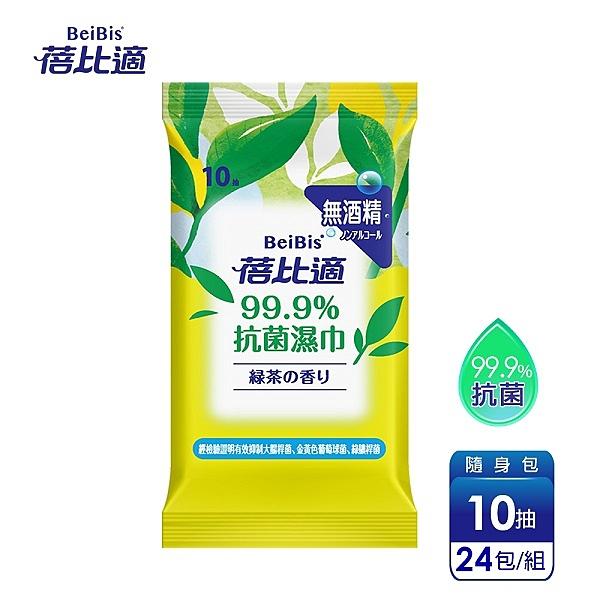 【蓓比適】99.9%抗菌濕紙巾寶寶嬰兒-袖珍隨身包-(10抽x24包)