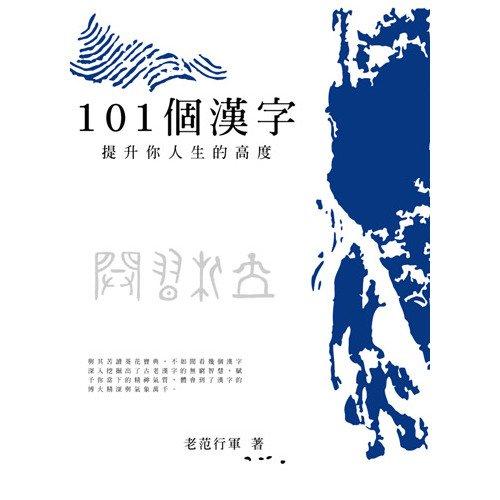 電子書 101個漢字 提升你人生的高度