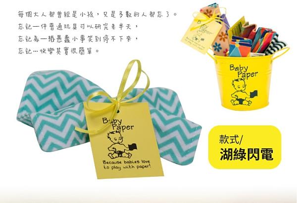 美國Baby Paper寶寶響紙安撫方巾- 湖綠閃電260元【美馨兒】