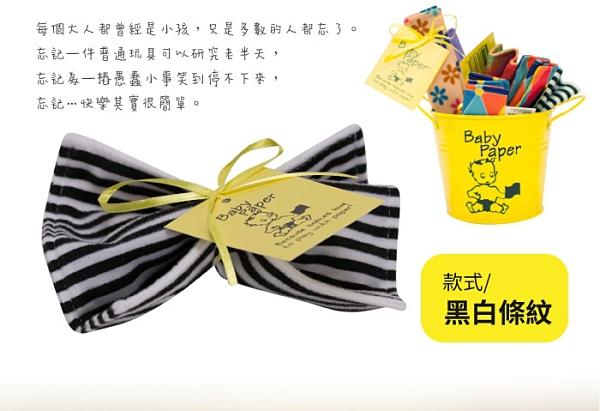美國Baby Paper寶寶響紙安撫方巾- 黑白條紋260元