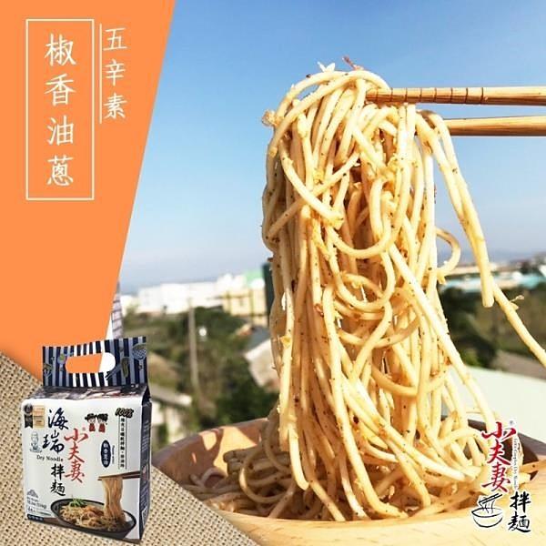 【南紡購物中心】小夫妻拌麵x海瑞聯名款-椒香蔥油乾拌麵x6袋(4包/袋) 五辛素