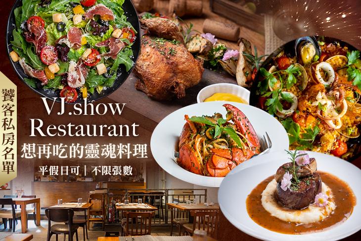 【台北】VJ show 義法餐廳 #GOMAJI吃喝玩樂券#電子票券#美食餐飲