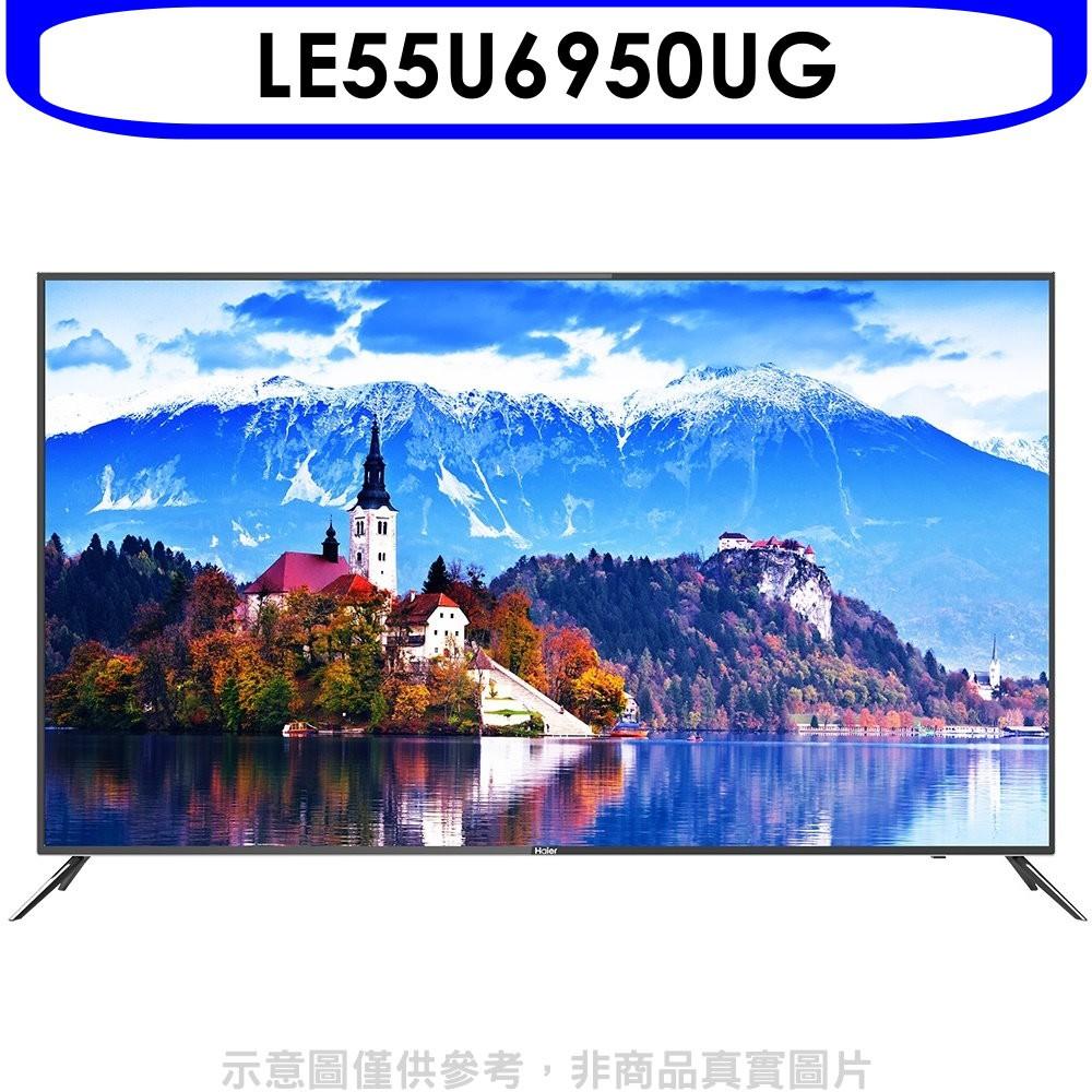 海爾 55吋4K聯網安卓9.0電視 LE55U6950UG (含運無安裝)海 廠商直送