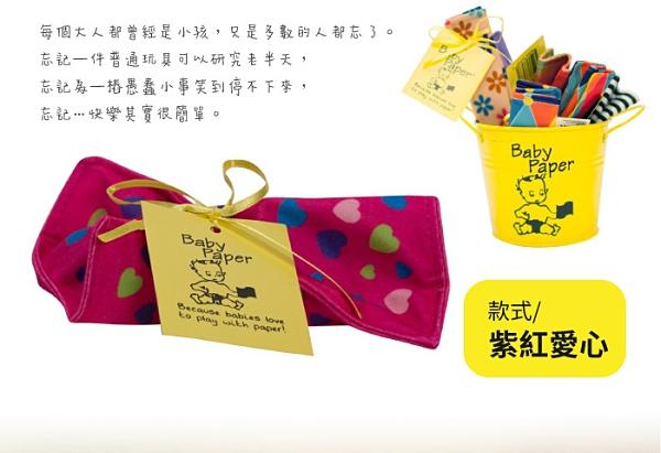 美國Baby Paper寶寶響紙安撫方巾 紫紅愛心 260元