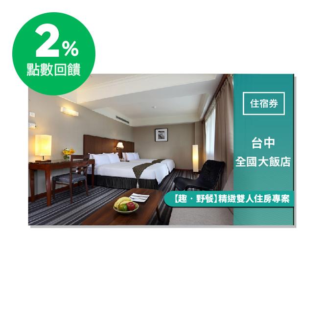 台中全國大飯店【趣‧野餐】精緻雙人住房專案MO