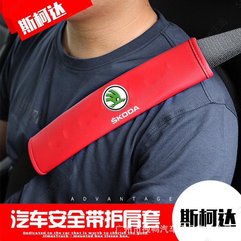 【特價】Skoda斯柯達 野帝速派 汽車系列明銳 晶銳 內飾改裝安全帶護肩套Starting生活