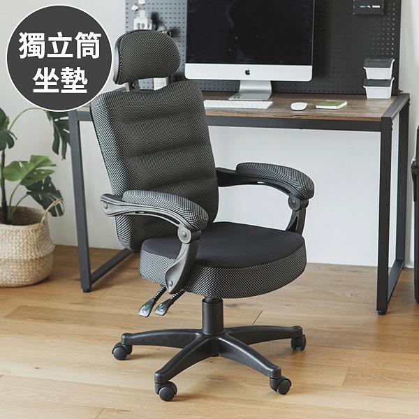 辦公椅 書桌椅 電腦椅 主管椅 椅【I0008】Rylee 高機能獨立筒全面支撐電腦椅 MIT台灣製 收納專科