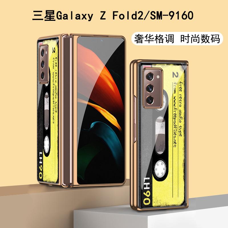 三星W21折疊手機殼ZFold2保護套F9160男女W2021電鍍玻璃磁帶