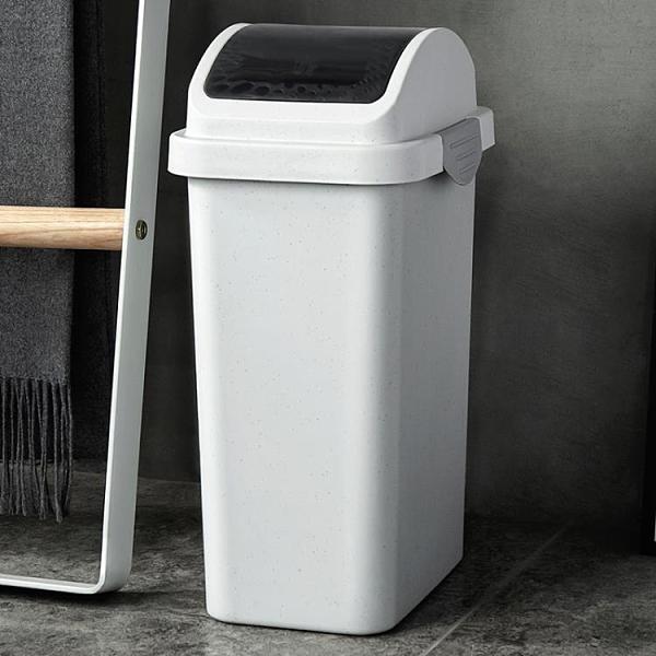 搖蓋垃圾桶帶蓋家用創意客廳臥室廚房拉圾筒有蓋廁所衛生間放紙簍科炫數位