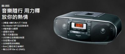 Panasonic 國際手提USB/CD/卡帶 收錄音機RX-D55
