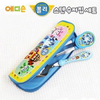 愛迪生EDISON 波力POLI 波力救援小英雄不銹鋼學習筷湯筷餐具組(含收納袋) 藍/粉