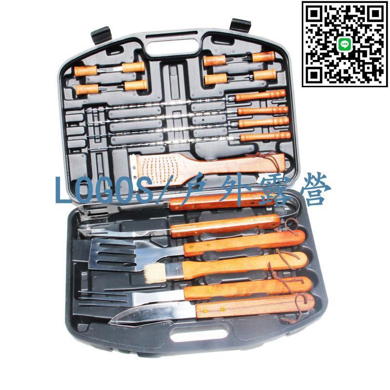 手提箱式燒烤工具用品 不銹鋼 戶外便攜組合套裝 烘烤工具