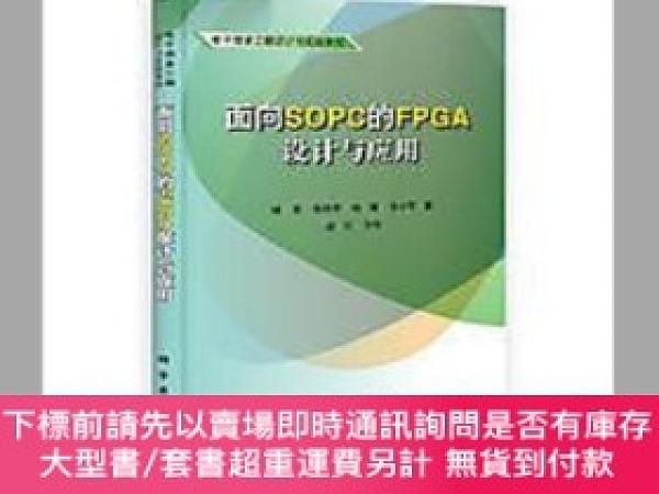 簡體書-十日到貨 R3YY【面向SOPC的FPGA設計與應用】 9787030336323 科學出版社 作者:作者:楊軍