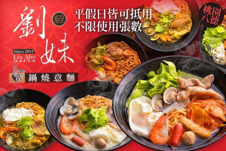 【桃園】劉妹鍋燒意麵(桃園八德店) #GOMAJI吃喝玩樂券#電子票券#中式