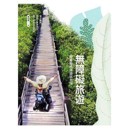 電子書 無障礙旅遊:跟著輪椅導遊玩台灣