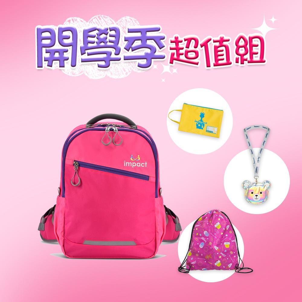 《開學4件組》【IMPACT × FX】AGS回彈減壓書包(小)#粉紅仙子 IMP76015A-48