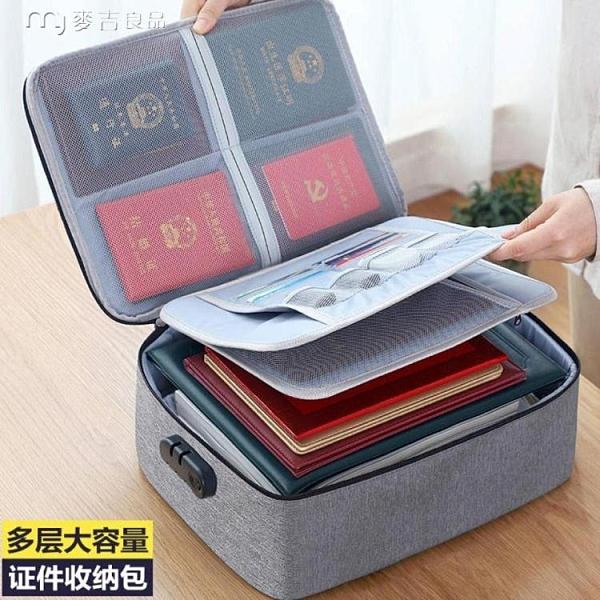 證件收納大容量家用證件收納包旅行收納包文件包房產證收納盒 快速出貨