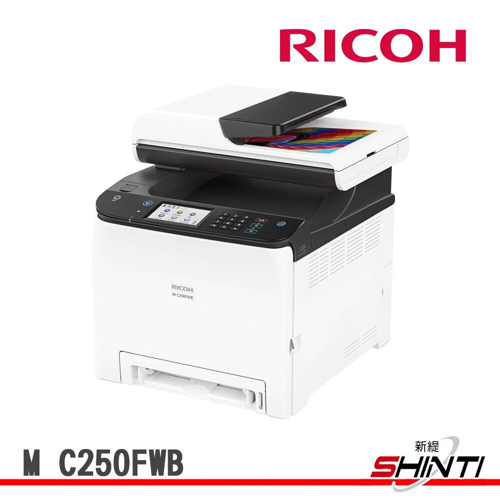 【購買直接升級三年保固】RICOH M C250FWB A4彩色雷射多功能事務機(公司貨)