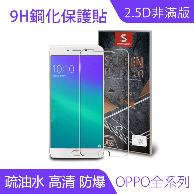 OPPO全系列 9H硬度螢幕鋼化玻璃保護貼
