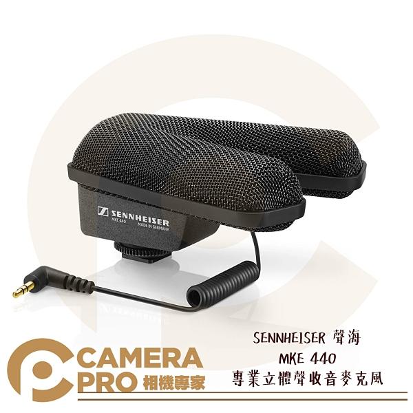 ◎相機專家◎ SENNHEISER 聲海 MKE 440 專業立體聲收音麥克風 錄音 MKE440 相機用 公司貨