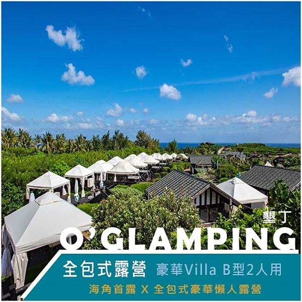【墾丁】O'GLAMPING全包式露營豪華villa B型2人用