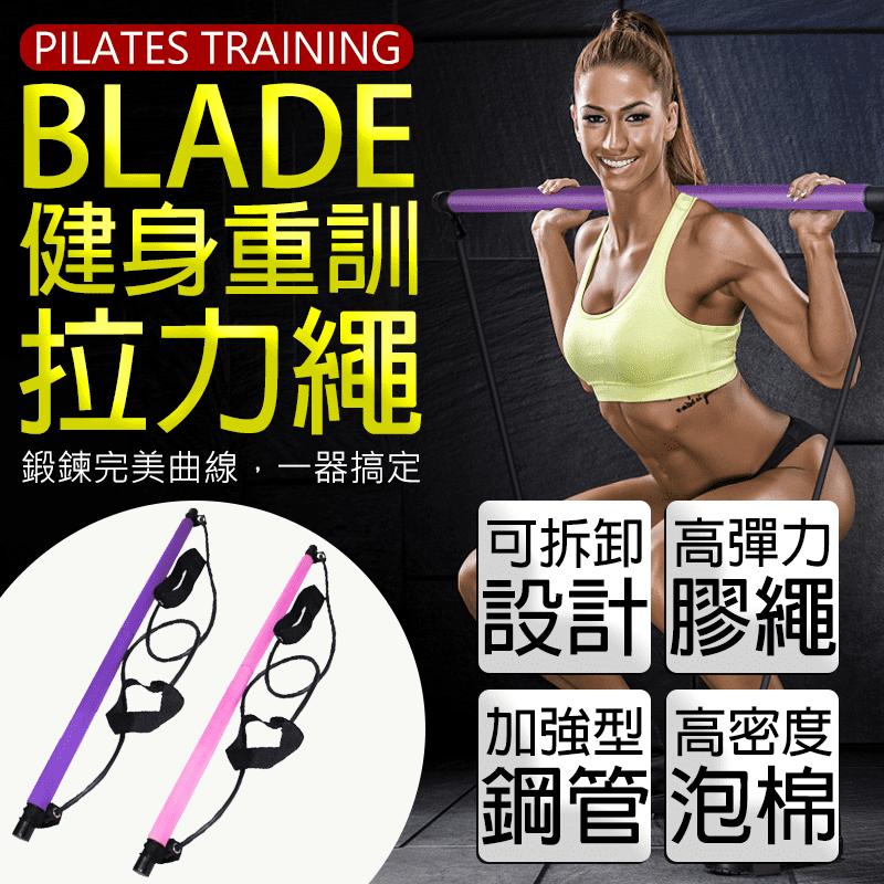 BLADE健身重訓拉力繩 台灣公司貨 彈力帶 拉力繩 加強型鋼管 健身